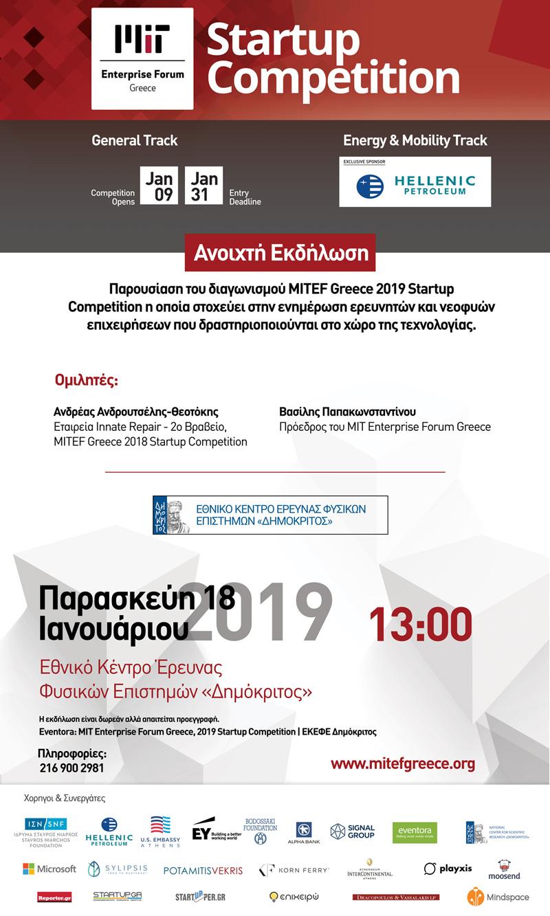 Ανοιχτή Εκδήλωση Παρουσίασης του MITEF Greece Startup Competition 2019.