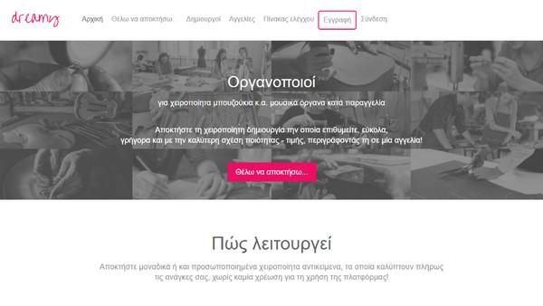 Συνέντευξη στο Startup.gr: Φωτεινή Σηφάκη - Dreamy.gr!