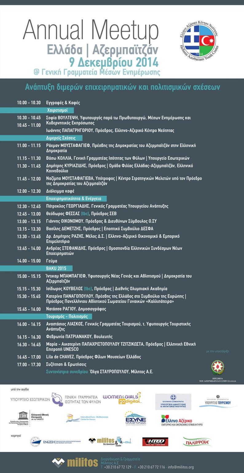 Ετήσια διμερής συνάντηση:  Ελλάδα - Αζερμπαϊτζάν, με θέμα