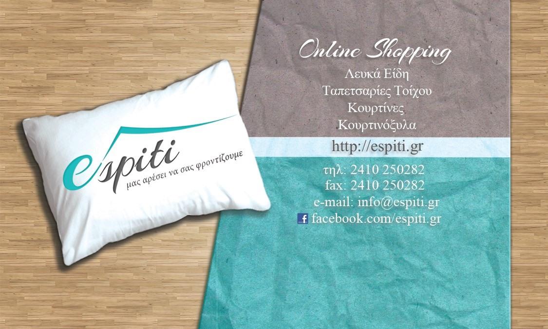Συνέντευξη στο Startup.gr: Μέλη της ομάδας espiti.gr Αλμπέρτος Μισδραχής, Μάλλιακας Φάνης.