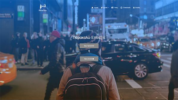 Συνέντευξη στο Startup.gr: Βασίλης Παπαδημητρίου - iHireYou