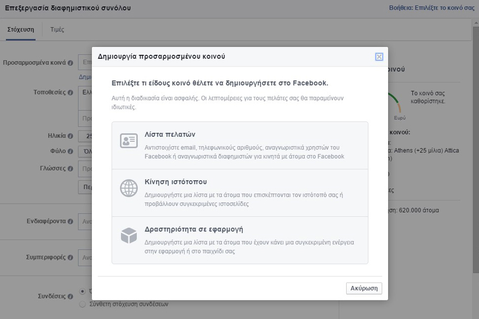 Load, Aim, Shoot: στοχεύστε με ακρίβεια το κοινό σας μέσα από τα εργαλεία του Facebook