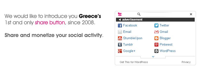 E-MAILiT: Μοιραστείτε ελληνικά!