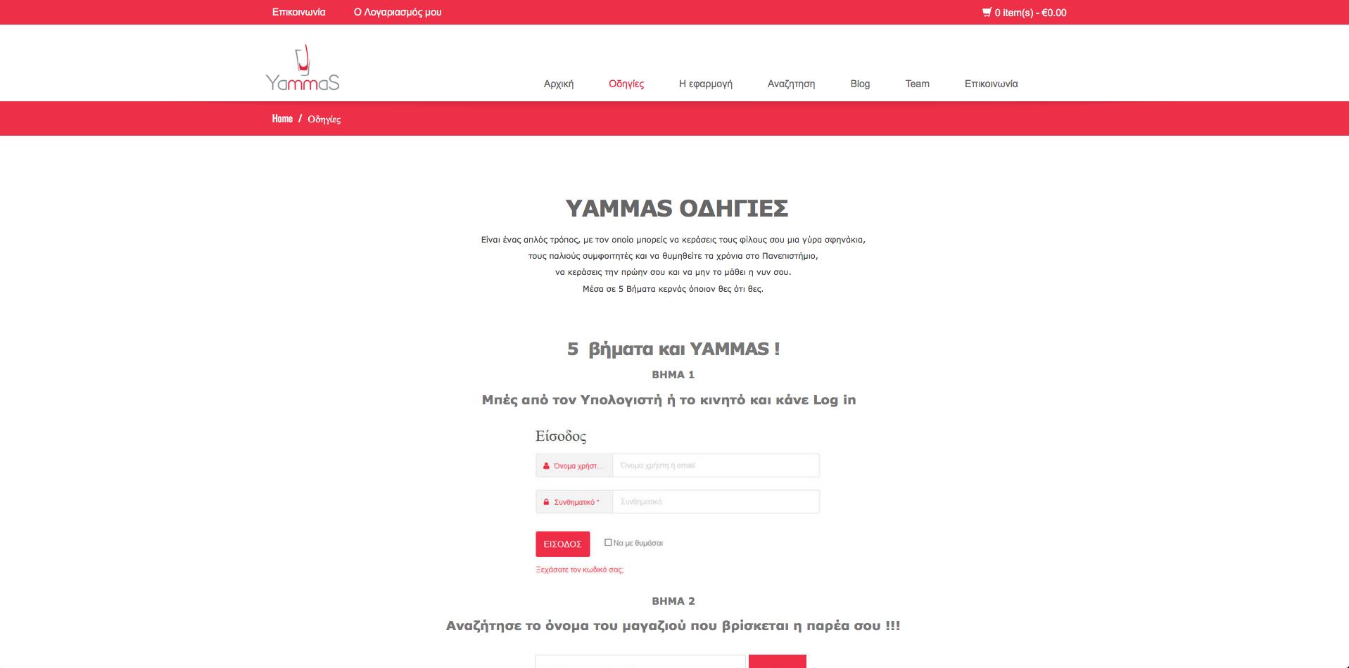 Συνέντευξη Startup.gr: O Πάνος Παραβατός μας μιλά για το Yammas
