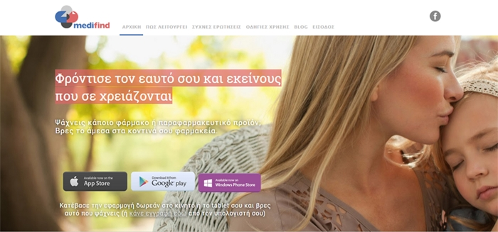 Συνέντευξη Startup.gr : Δημήτρης Τσόγκας συνιδρυτής της εφαρμογής Medifind