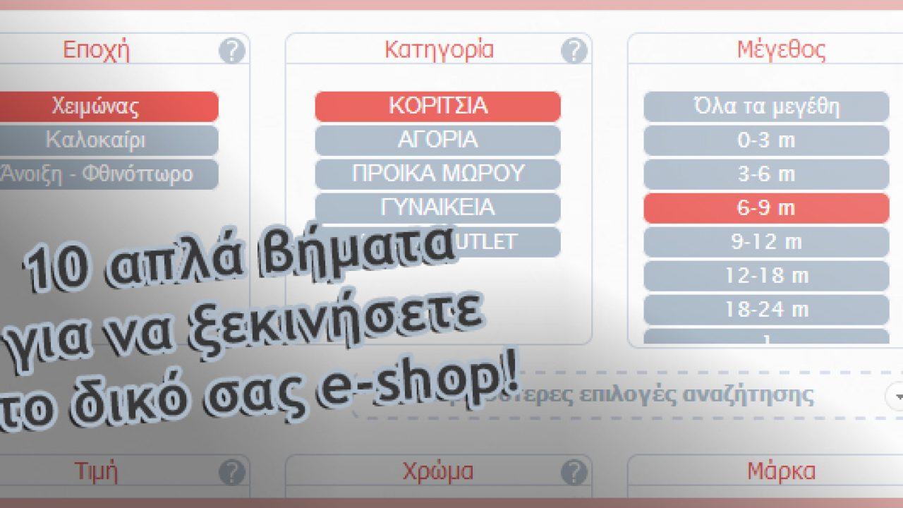 9c159a1813b 10 απλά βήματα για να ξεκινήσετε το δικό σας e-shop! - Startup.gr