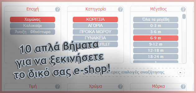 be9080c10c0 10 απλά βήματα για να ξεκινήσετε το δικό σας e-shop! - Startup.gr