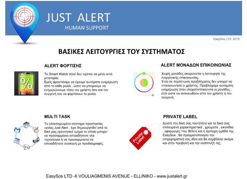 Just Alert & Silver Alert | Η Τεχνολογία στην Υπηρεσία του Ανθρώπου.