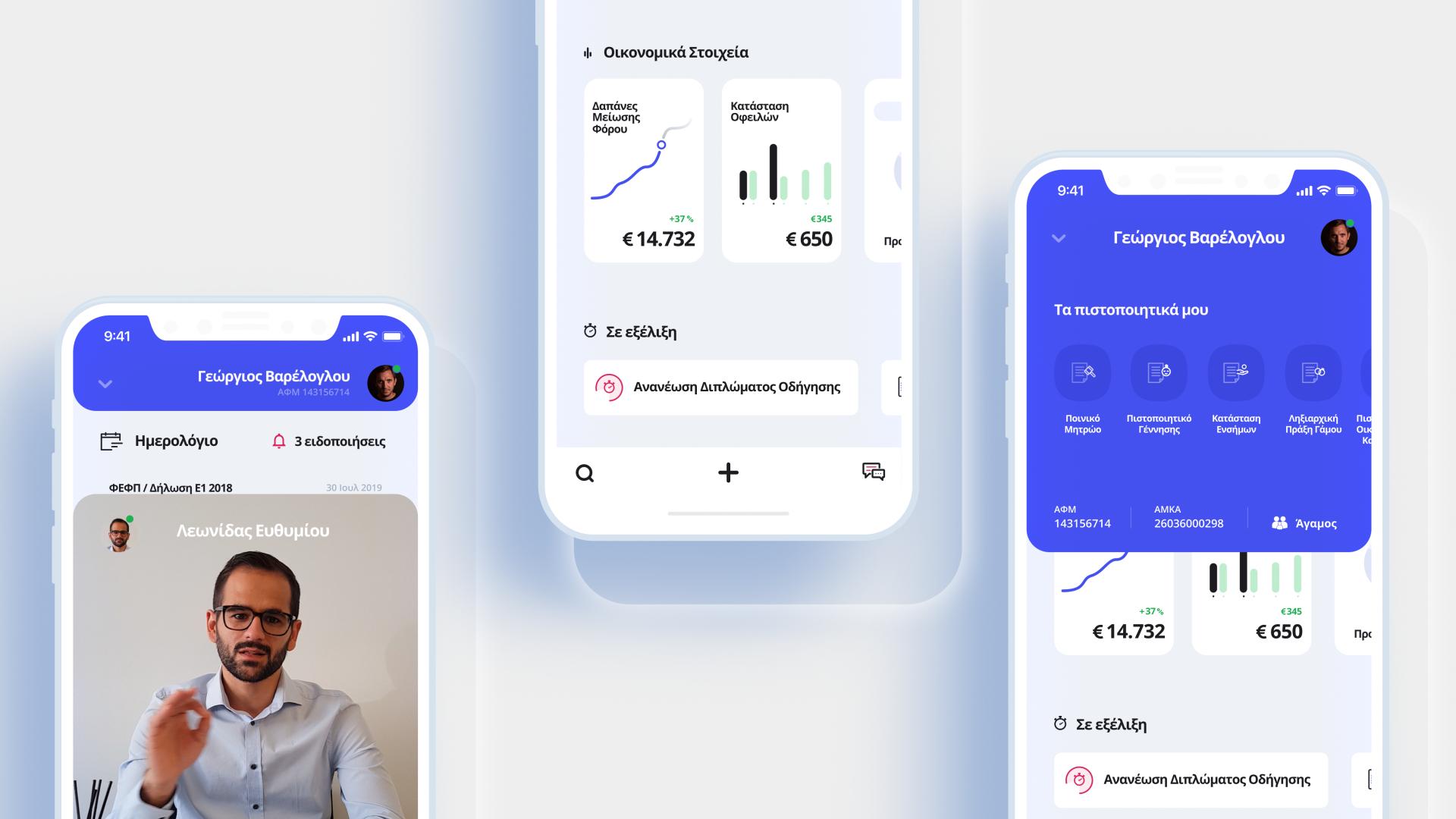 Country OS: Η εφαρμογή που έρχεται να κάνει πιο φιλικές τις συναλλαγές σου με το κράτος